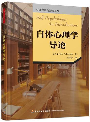 万千心理·自体心理学导论
