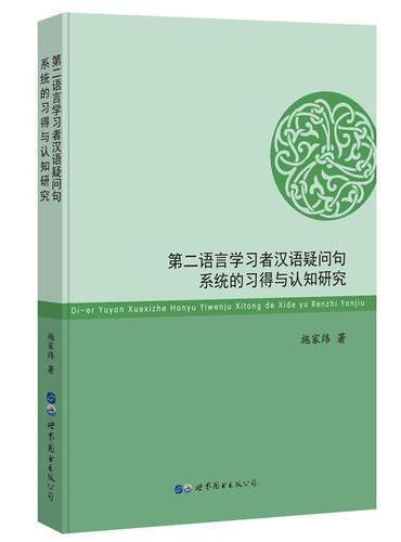 第二语言学习者汉语疑问句系统的习得与认知研究