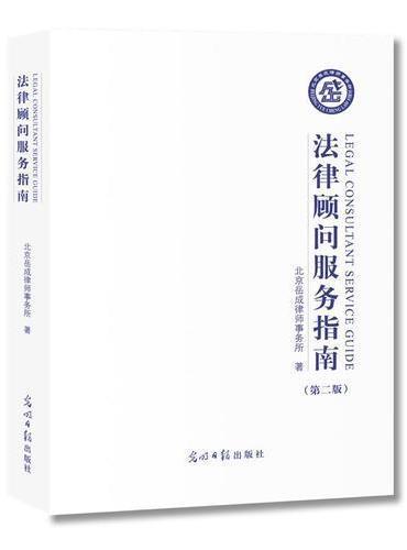法律顾问服务指南(第二版)