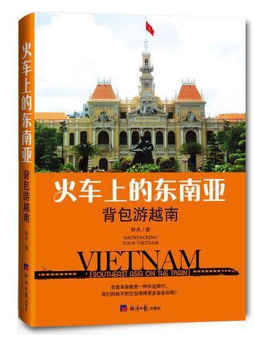火车上的东南亚——背包游越南