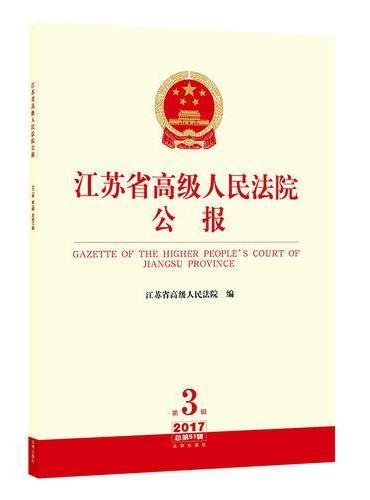 江苏省高级人民法院公报(2017年第3辑.总第51辑)