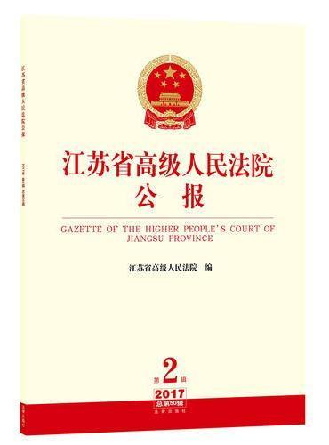 江苏省高级人民法院公报:2017年第2辑.总第50辑