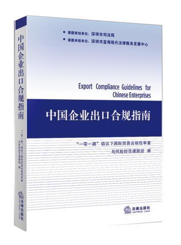 中国企业出口合规指南