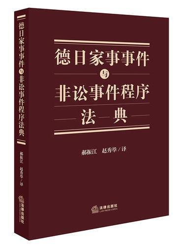 德日家事事件与非讼事件程序法典