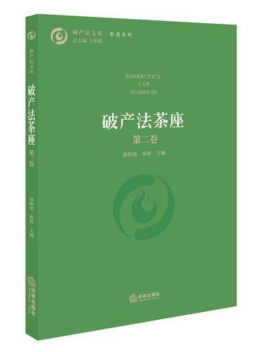 破产法茶座(第二卷)