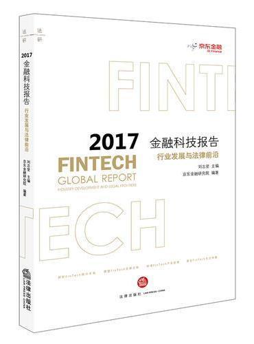 2017金融科技报告:行业发展与法律前沿