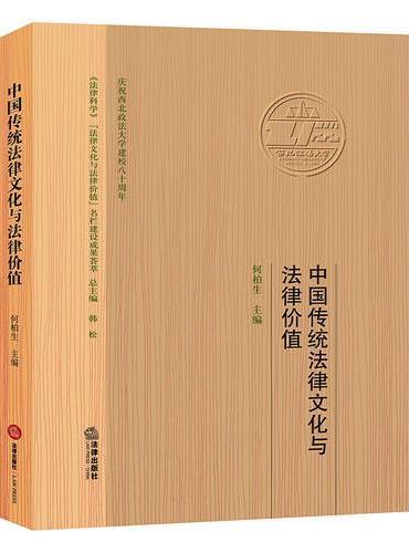 中国传统法律文化与法律价值