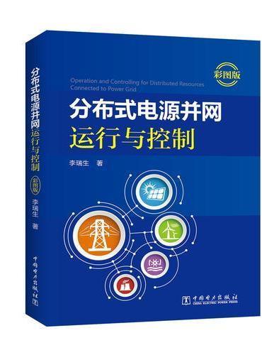 分布式电源并网运行与控制