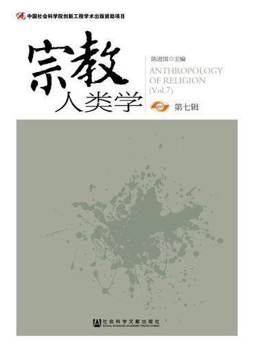宗教人类学(第七辑)