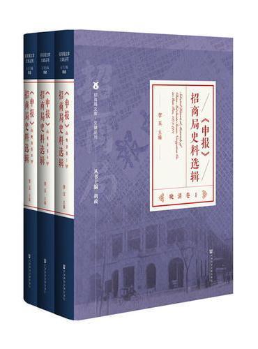 《申报》招商局史料选辑  晚清卷(套装全3册)