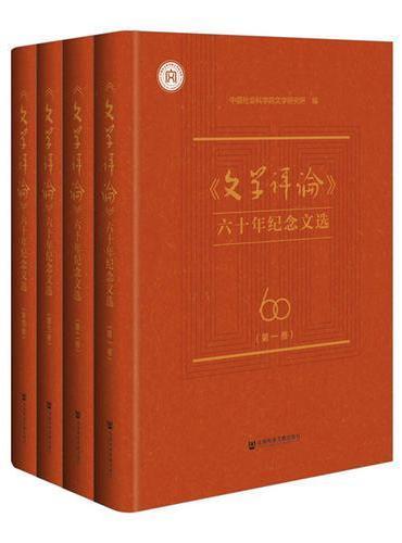 《文学评论》六十年纪念文选 (套装全4册)