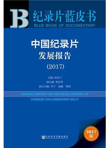 皮书系列·纪录片蓝皮书:中国纪录片发展报告(2017)