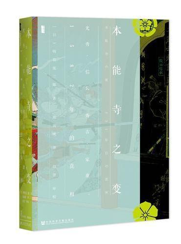 甲骨文丛书·本能寺之变:光秀·信长·秀吉·家康,1582年的真相