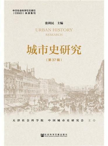 《城市史研究》第37辑