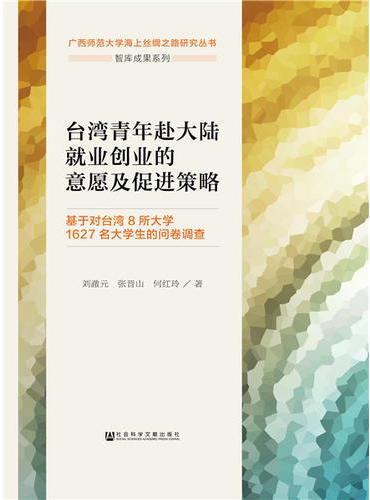 台湾青年赴大陆就业创业的意愿及促进策略