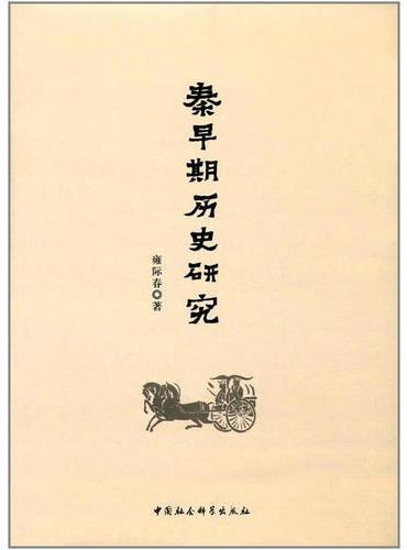 秦早期的历史研究