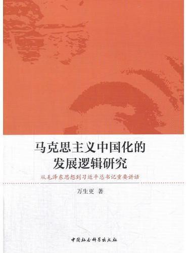 马克思主义中国化的发展逻辑研究-(从毛泽东思想到习近平总书记重要讲话)