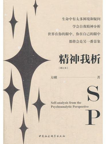 《精神我析》(修订本)