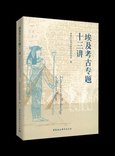 埃及考古专题十三讲