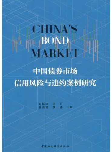 中国债券市场信用风险与违约案例研究