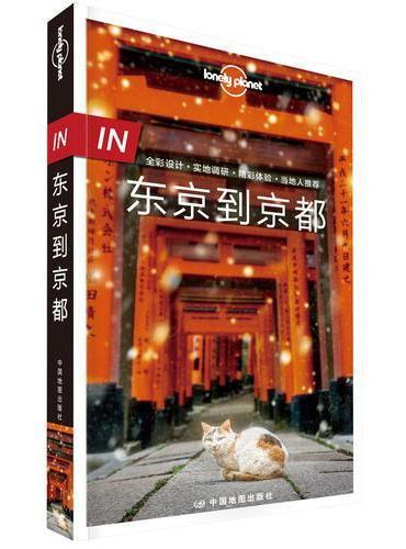 孤独星球Lonely Planet旅行指南系列-IN·东京到京都(第二版