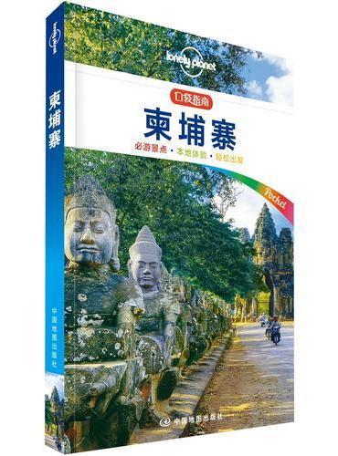 孤独星球Lonely Planet口袋指南系列-柬埔寨