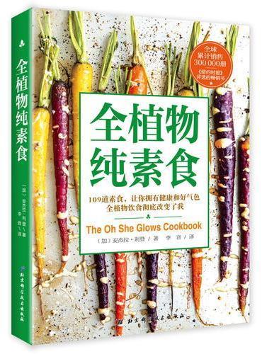 全植物纯素食