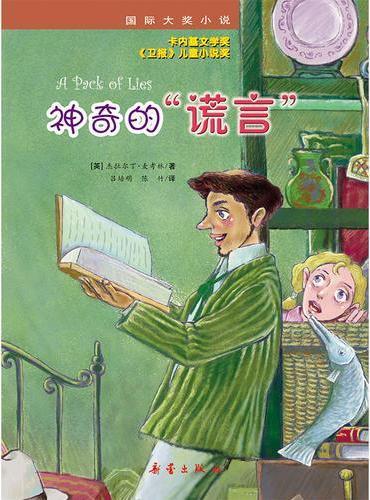 """国际大奖小说--神奇的""""谎言"""""""