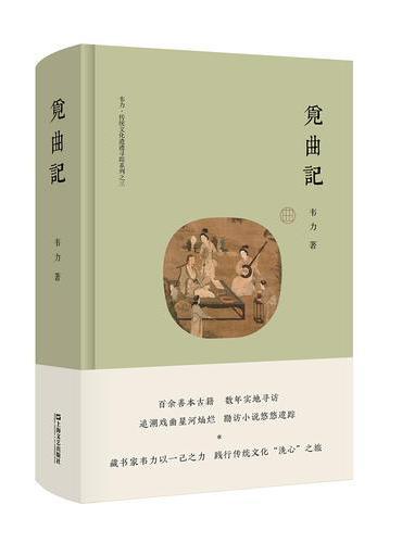 觅曲记(韦力·传统文化遗迹寻踪系列)