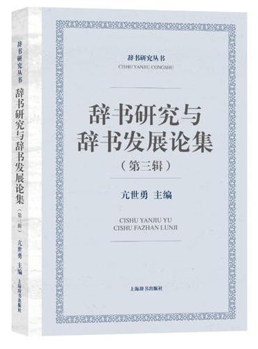 辞书研究与辞书发展论集(第三辑)(辞书研究丛书)