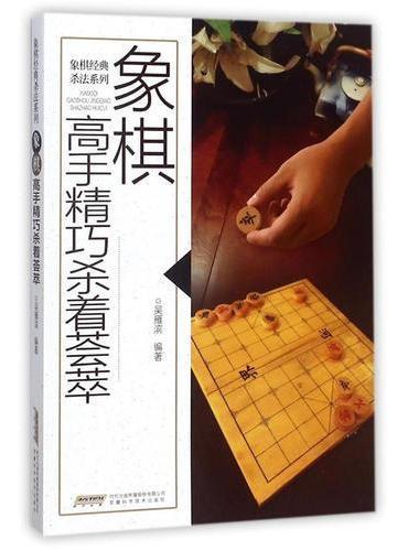 象棋高手精巧杀着荟萃