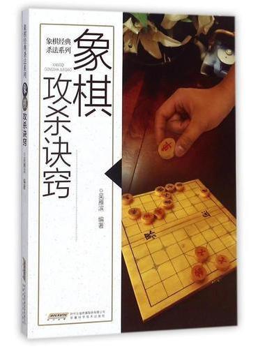 象棋攻杀诀窍