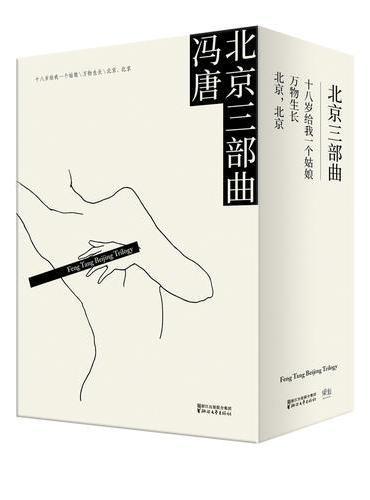 北京三部曲(冯唐:十八岁给我一个姑娘+万物生长+北京,北京。2017精装升级版)