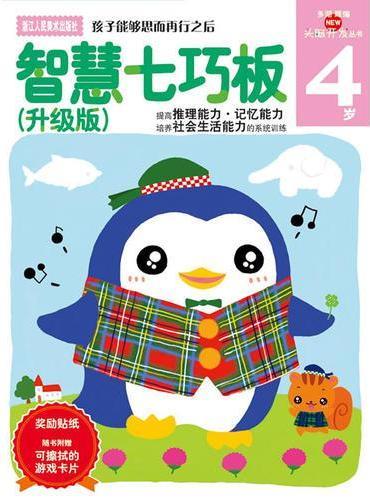 多湖辉新头脑开发丛书:智慧七巧板(升级版) 4岁