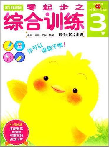多湖辉新头脑开发丛书:零起步之综合训练 3岁