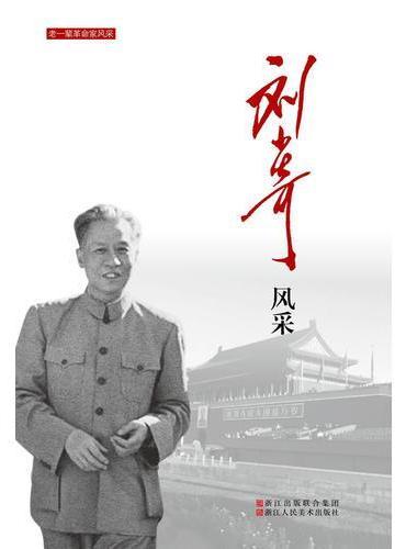 老一辈革命家风采:刘少奇风采