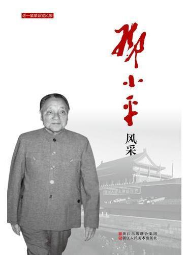 老一辈革命家风采:邓小平风采