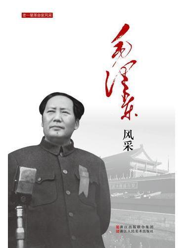 老一辈革命家风采:毛泽东风采