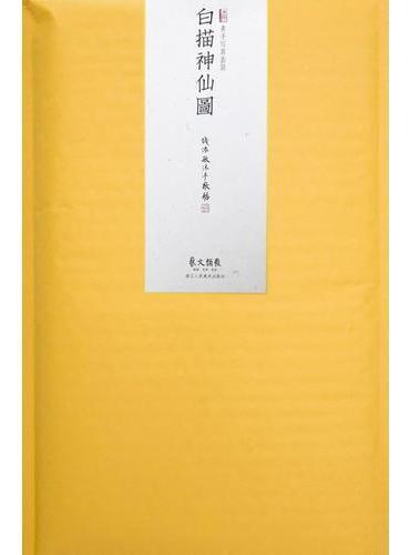 素手写真系列:白描神仙图(套装共16幅)