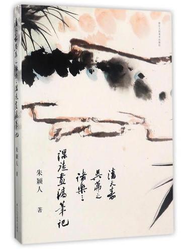 潘天寿、吴茀之、诸乐三课徒画稿笔记
