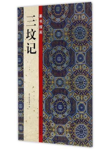 篆书掇英:三坟记