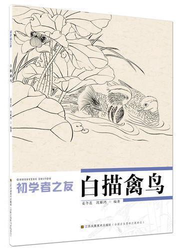 初学者之友-白描禽鸟