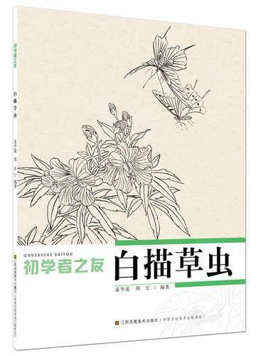 初学者之友-白描草虫