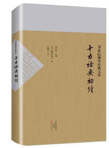十力语要初续-20世纪佛学经典文库