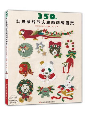350例红白绿线节庆主题刺绣图案