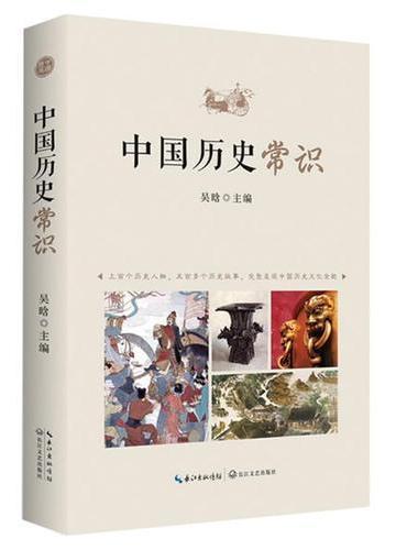 中国历史常识:著名历史学家们合讲中国历史故事