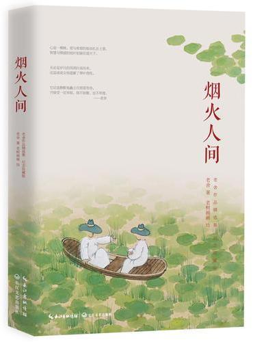 烟火人间(《我这一辈子》姊妹篇,老舍先生经典作品精选集,纪念珍藏版)