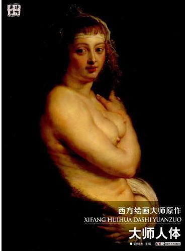 西方绘画大师原作 大师人体