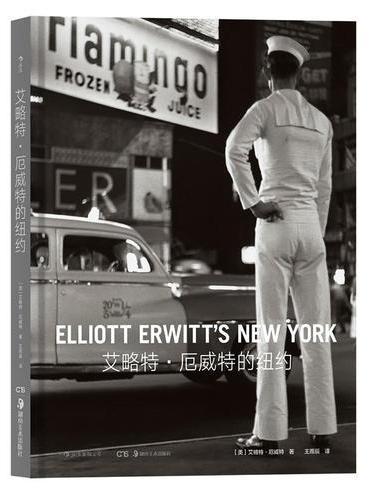 艾略特·厄威特的纽约(精装)