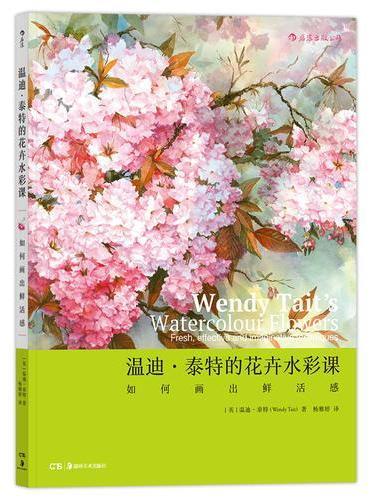 温迪·泰特的花卉水彩课
